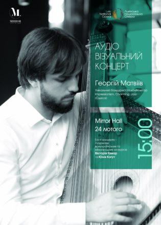 Аудіо-візуальний концерт ГЕОРГІЙ МАТВІЇВ (м. Одеса)