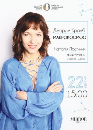 МАКРОКОСМОС/ Джордж Крамб