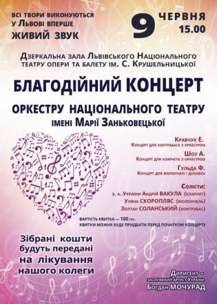 Благодійний концерт оркестру національного театру імені Марії Заньковецької
