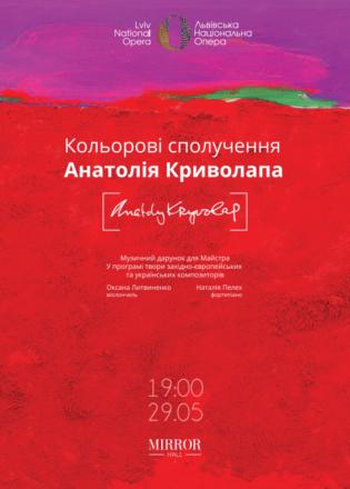 Кольорові сполучення Анатолія Криволапа