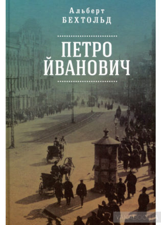 "Book Launch  ""Petro Ivanovych"" by Albert Bechtold"