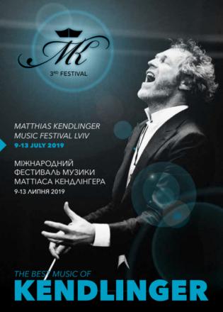 ІІІ Міжнародний фестиваль музики Маттіаса Кендлінгера у Львові 9-13 липня 2019 року