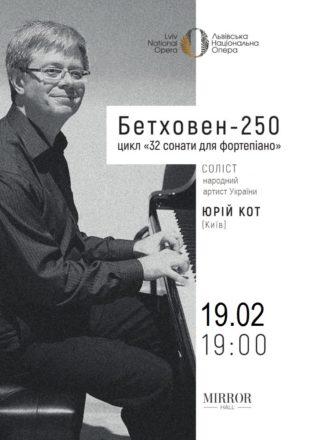 "Beethoven-250. Сykl ""32 sonaty na fortepian"""
