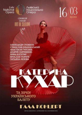 Катерина Кухар та зірки українського балету